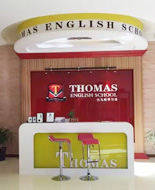 托马斯学习馆吕梁校