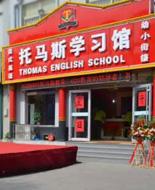托马斯学习馆胶州校
