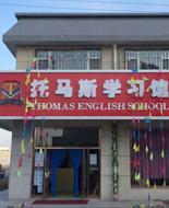 托马斯学习馆通辽校