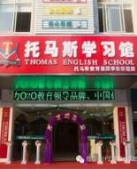 托马斯学习馆金坛校