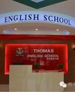 托马斯学习馆威海校