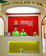 托马斯学习馆五大花园校