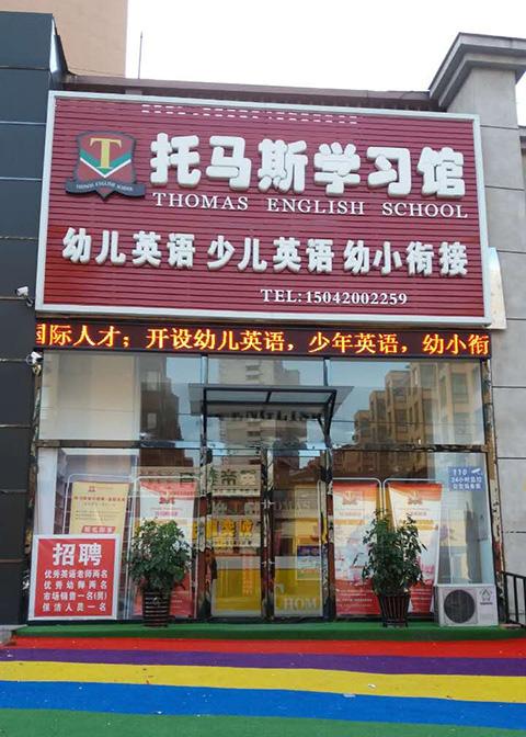 成都托马斯学习馆铁岭校
