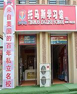 托马斯学习馆周口校