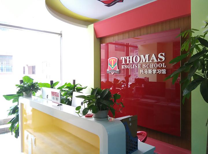 托马斯学习馆青羊中铁西城校