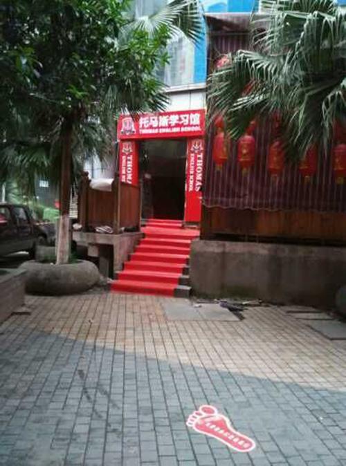 重庆托马斯学习馆永川校