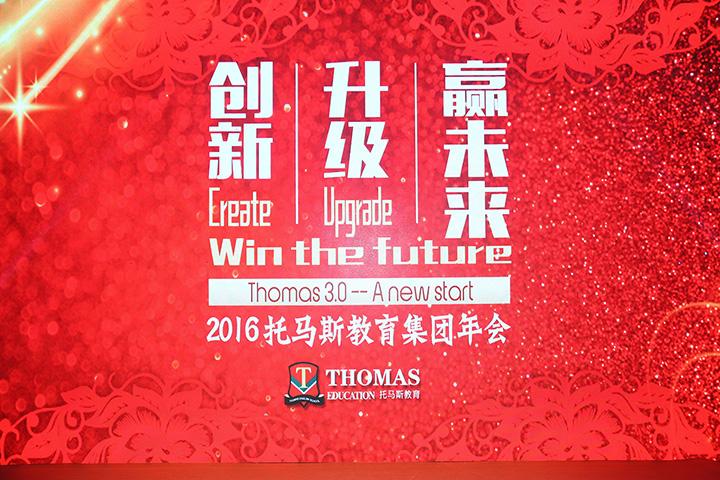 托马斯教育2016年会文艺晚会