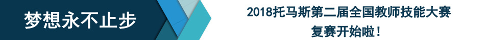 梦想永不止步―2018托马斯全国第二届教师技能大赛复赛开始啦!